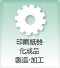 印刷紙器・化成品・製造・加工